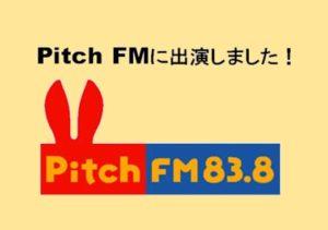 PitchFM Around40女子部 <br> お金にまつわる話~不動産編~