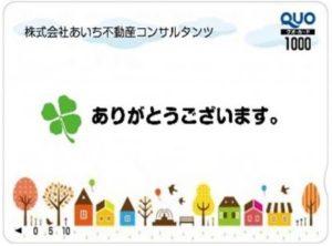 ご来店予約でもれなく<br>QUOカード1,000円分プレゼント!