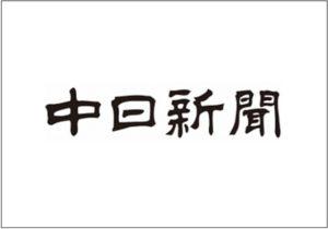 中日新聞社 朝刊県内版<br>相続税路線価について